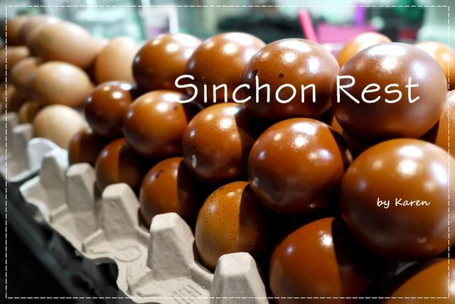 [seoul] 新村汗蒸幕 Sinchon Rest