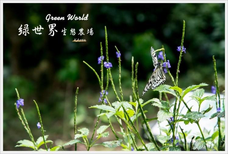 [新竹。北浦] 綠世界生態農場 GREEN WORLD
