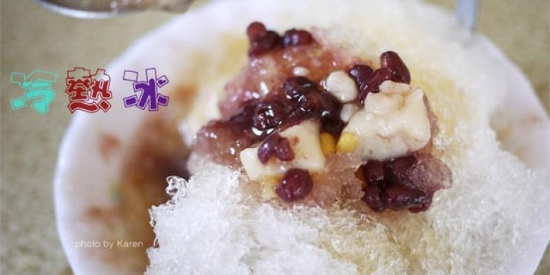 [食記] 屏東大廟口~旗魚AO戀和正老牌冷熱冰