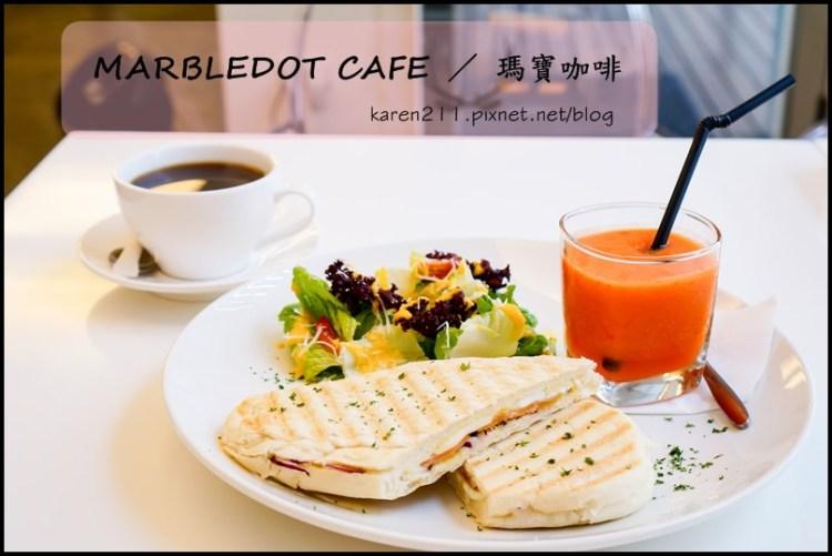 [台中。西區] MARBLEDOT CAFE 瑪寶咖啡 (日本主廚駐店)