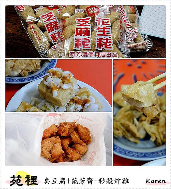 [苗栗。苑裡] 臭豆腐+苑芳齋+秒殺炸雞