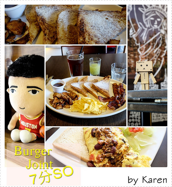 [台中] Burger Joint 7分SO (華美店+朝富店)