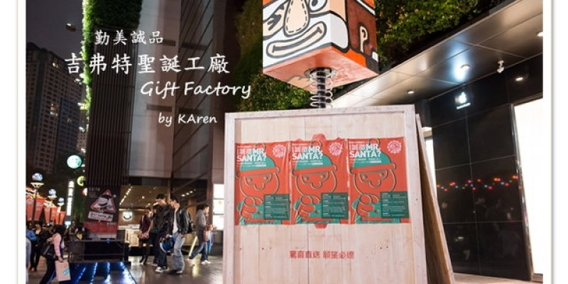 [走走] 勤美~吉弗特聖誕工廠Gift Factory