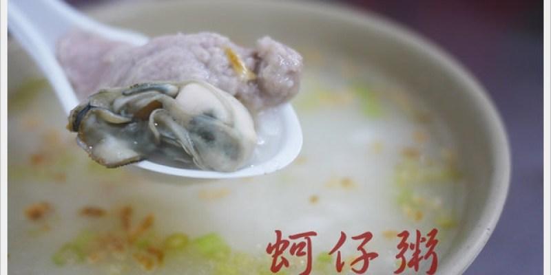 [食記] 第五市場的美味蚵仔粥!