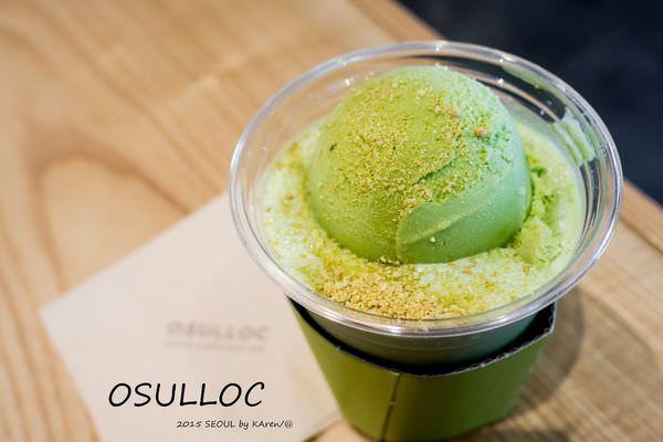 [Seoul。食] 惠化 OSULLOC
