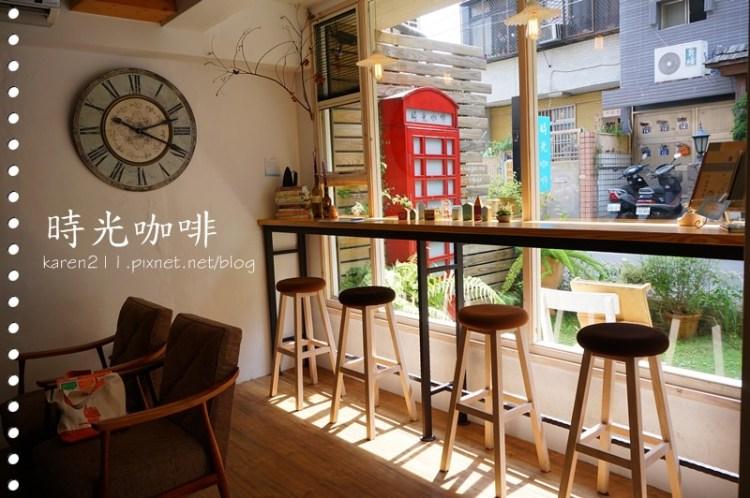 [台中。龍井] 凝結時間的時光咖啡