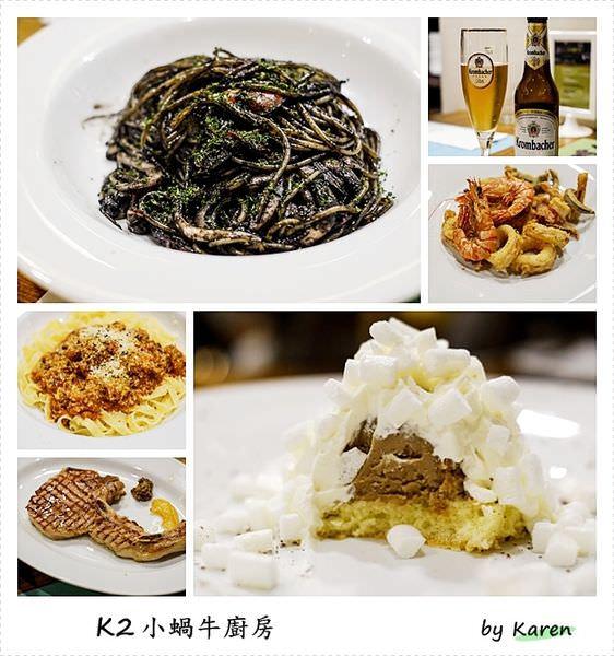 [台中。南屯區] K2小蝸牛廚房