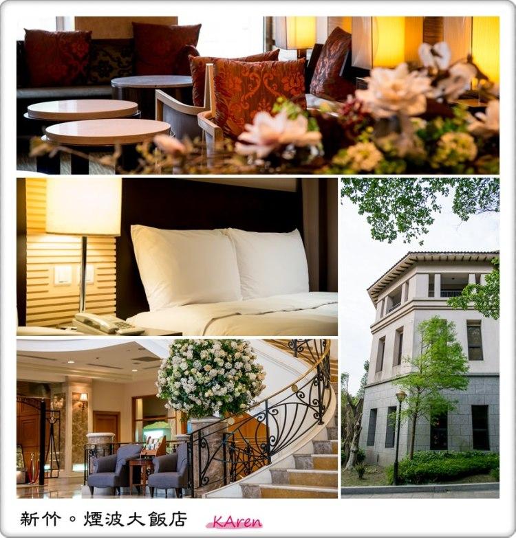 [新竹] 煙波大飯店 Lakeshore Hotel Hsinchu