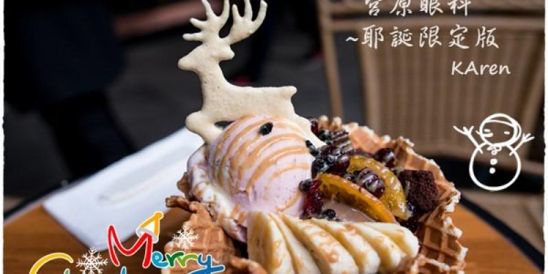 [冰品] 宮原眼科~耶誕限定版