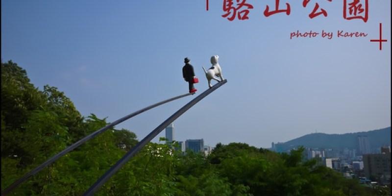 [seoul] 和王世子一同遊駱山公園