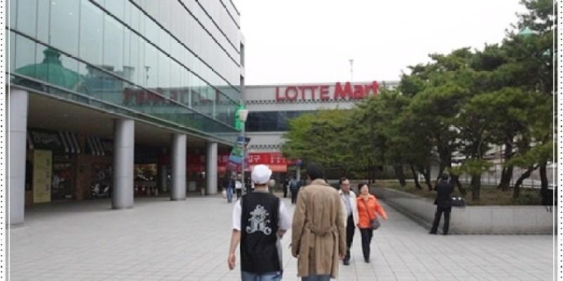 2011.04.首爾自由行 < 不負責超市必買推薦 >