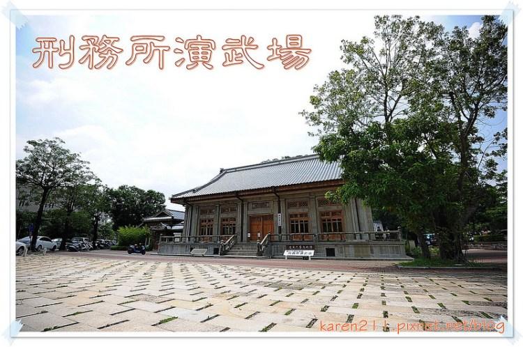 [台中。西區] 刑務所演武場 (2013/09更新)