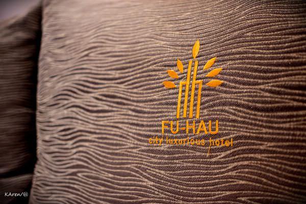 [台北。住宿] 富濠飯店 FU-HAU HOTEL