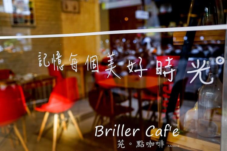 [台中。北區] Briller Caf'e 茪。點咖啡 (一中錦新店)