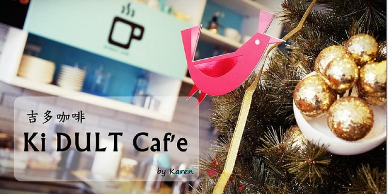 [台中。北屯區] 吉多咖啡 KiDOUT Caf'e