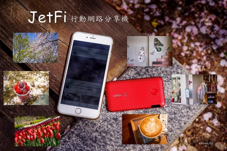 [旅行。WIFI租借] JetFi行動網路分享機