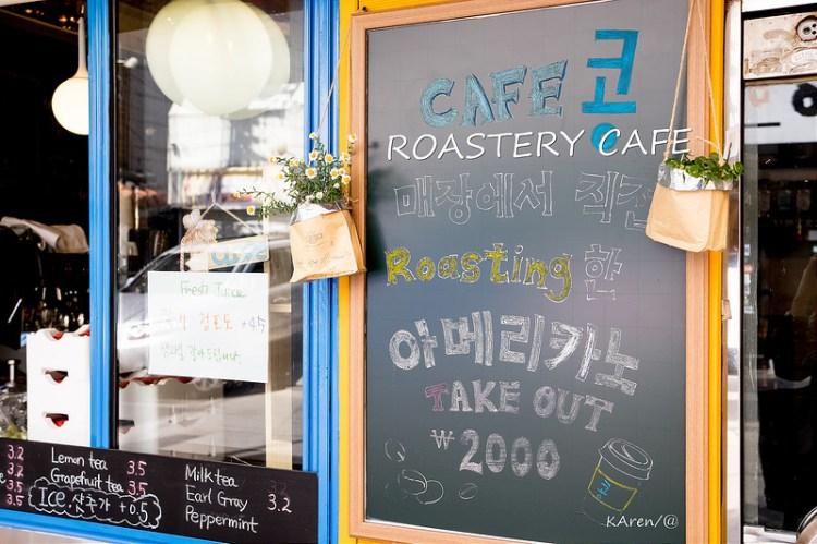 [Seoul。食] 新村 ROASTERY CAFE