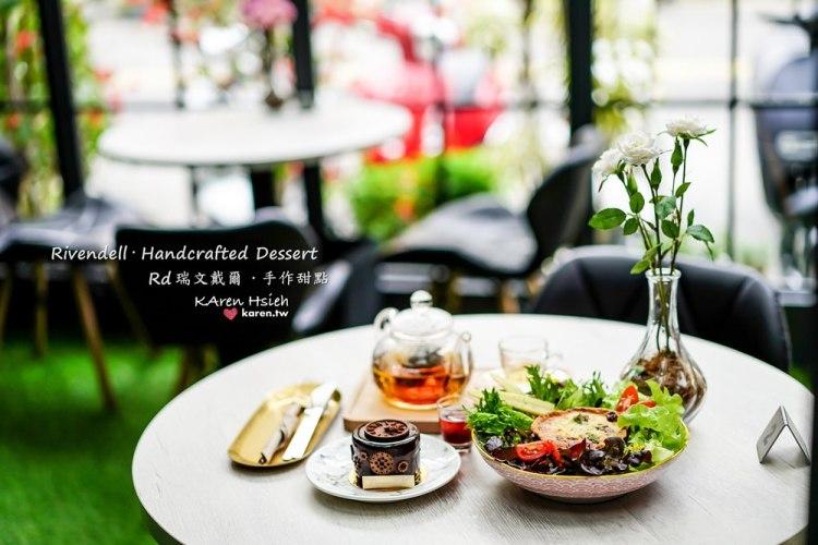 甜點   台中西屯區   Rivendell・Handcrafted Dessert 瑞文戴爾手作甜點。氛圍唯美花草玻璃屋,舒放心情好療癒