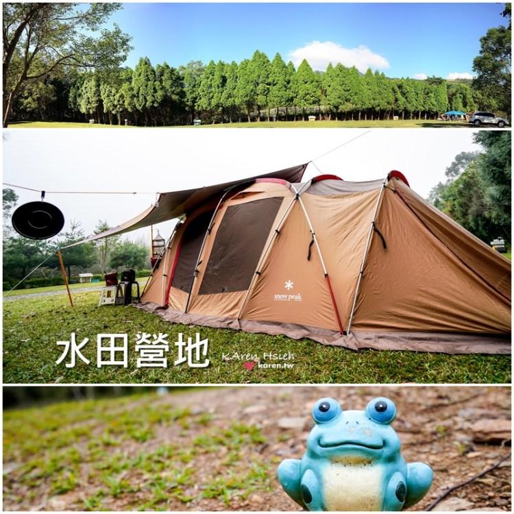 露營   新竹尖石   水田營地。搭帳空間足夠、草皮優美,小木屋有冷暖氣,很舒適~