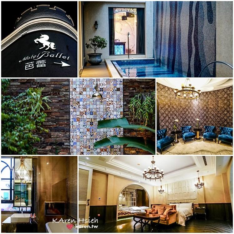 台中南屯住宿    芭蕾城市渡假旅店  異國風情超好拍,還可以K歌釋放你的壓力