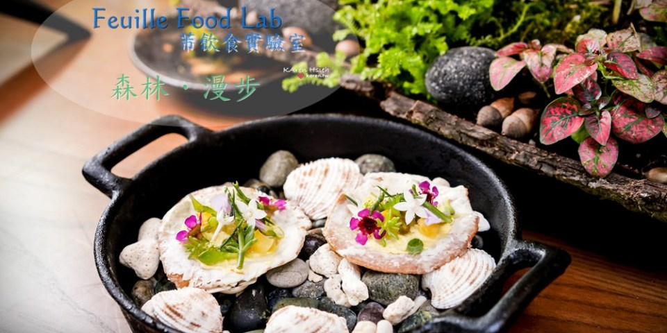 Feuille飲食實驗室   詩篇般的夢幻料理,走進森林與海,每道料理都是一幅耐人尋味的畫作