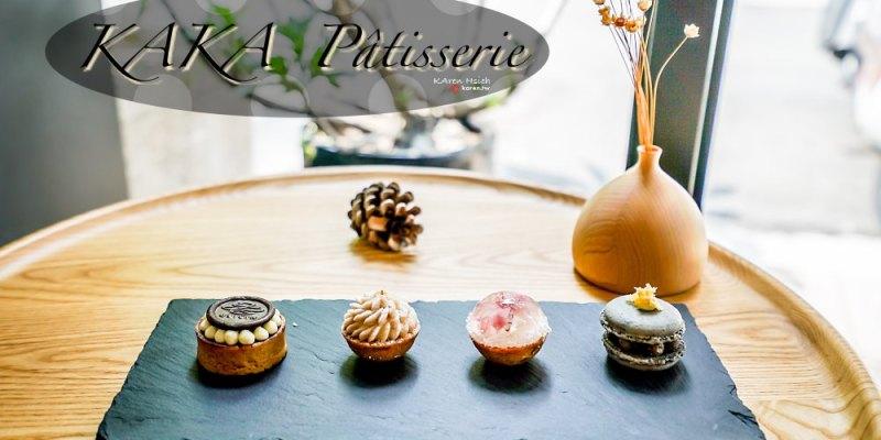 KAKA Pâtisserie・法式甜點・外燴   療癒人心的精緻小塔,滿足多重口味的願望