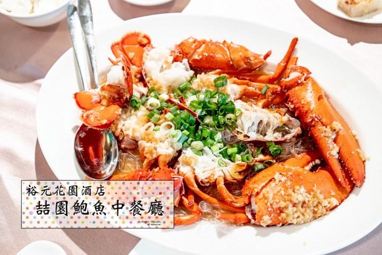 喆園鮑魚中餐廳   脆皮雞吮指回味