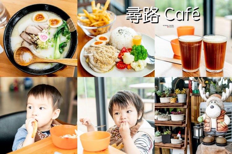 尋路 Café | 喝咖啡配拉麵,還有大草地讓孩子奔跑放電