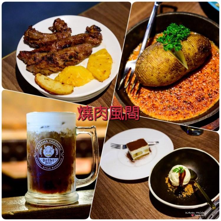 燒肉風間 kazama | 和牛軟嫩多汁,代烤服務佳 (附菜單)