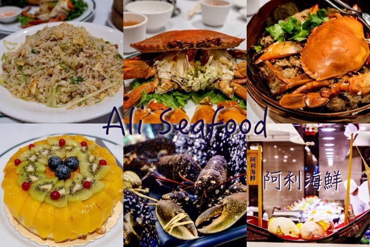阿利海鮮(台中永豐棧)   秋蟹+生日宴