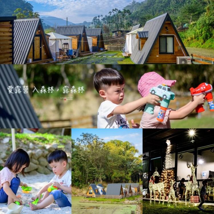 露營 | 愛露營 入森林,露森林 輕裝備入住小木屋,訂pizza、50嵐,人來就好^^