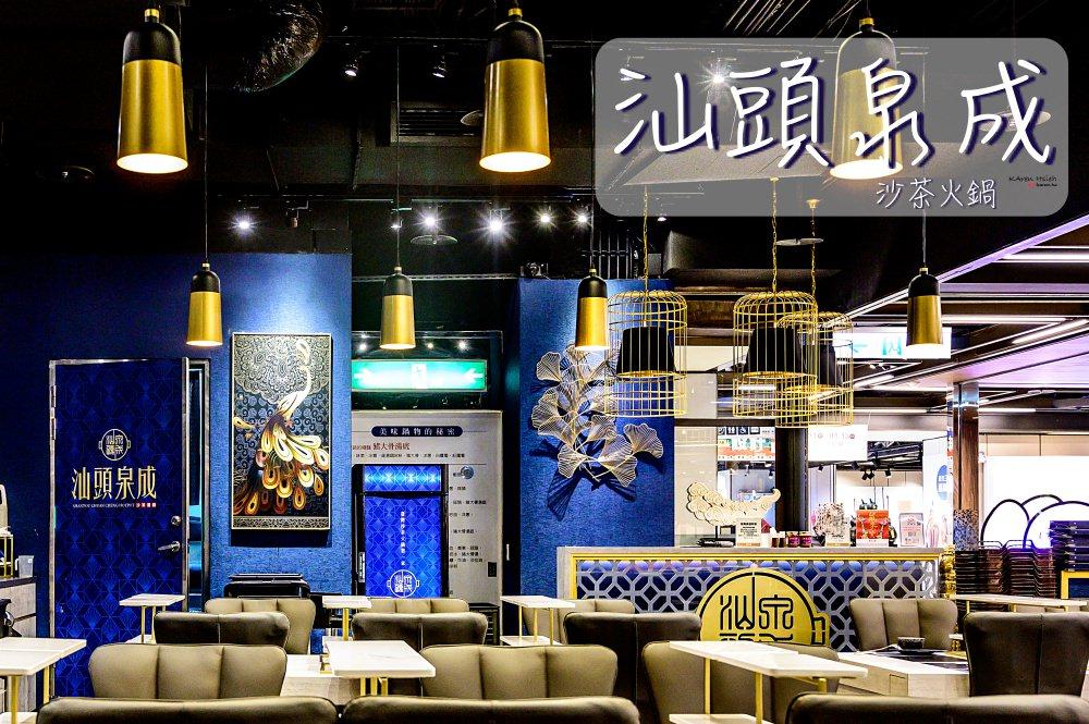 汕頭泉成沙茶潮鍋   (台中新光店)