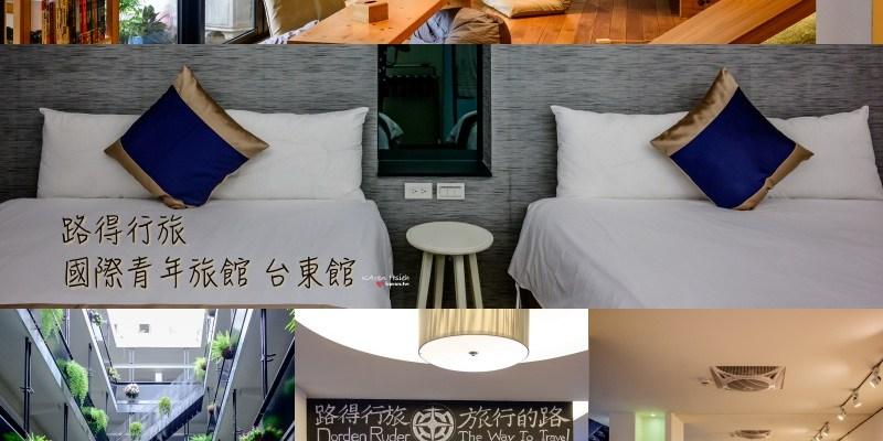 路得行旅 國際青年旅館 台東館 | 老房改建平價住宿,適合要求簡單、不怕吵的小資、單人背包客
