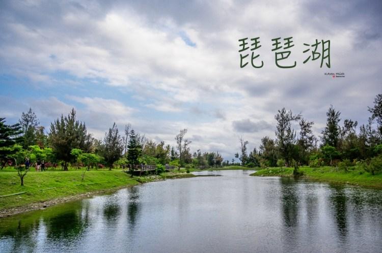 琵琶湖 | 台東森林公園內騎自行車徜洋恣肆親子遊