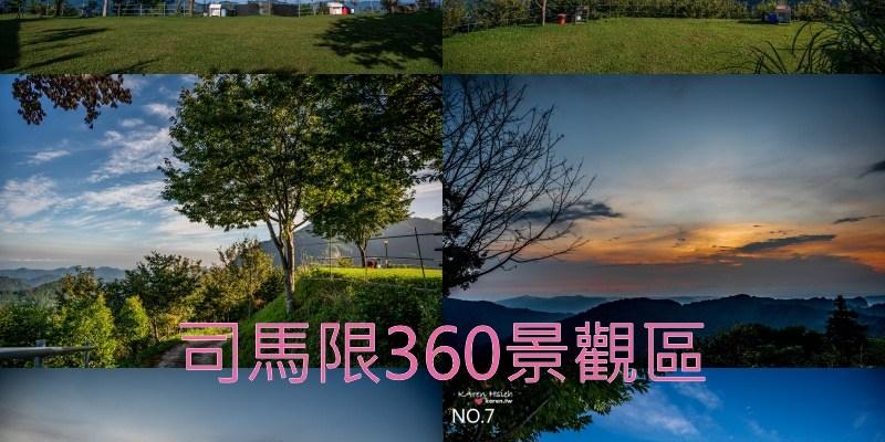 司馬限360度景觀區 | 髮夾彎的洗禮,隱密性高適合包區,夏涼爽春櫻花可賞 (No.7)