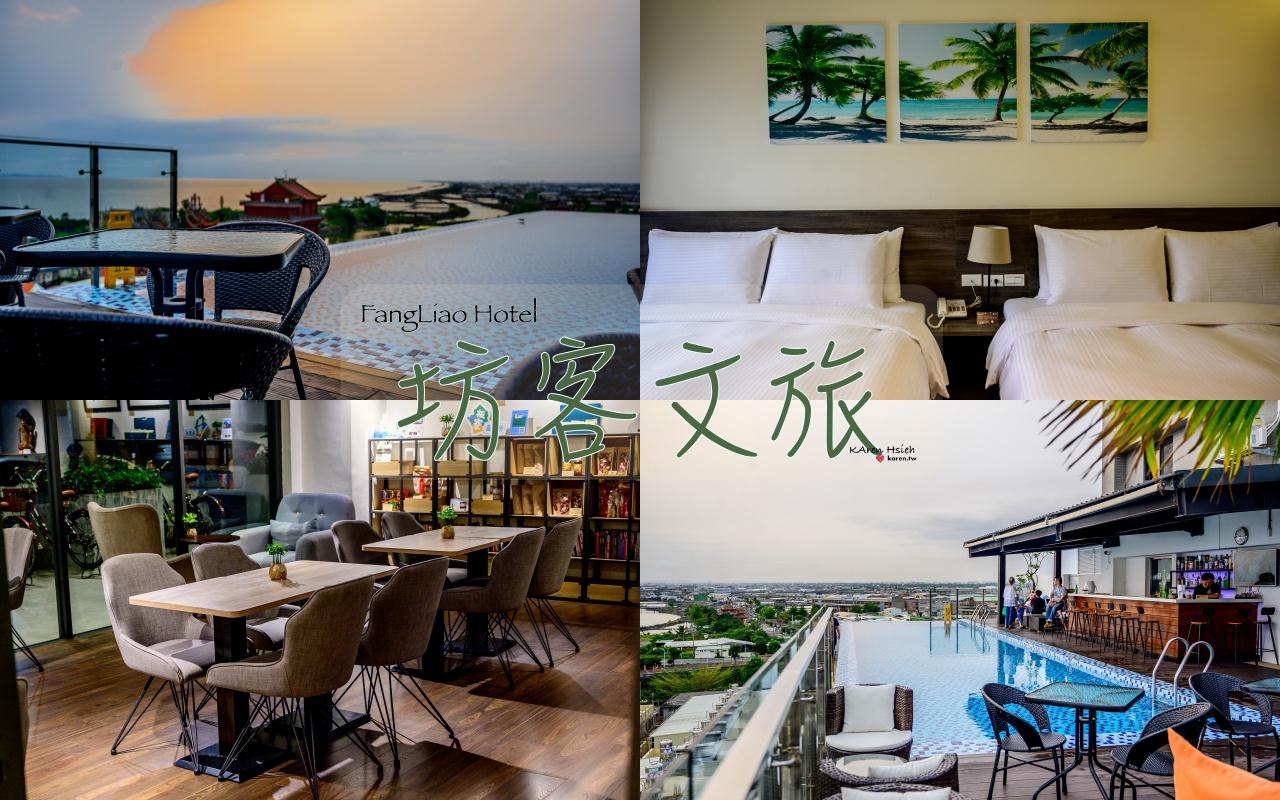 坊客文旅 FangLiao Hotel | 遠眺小琉球的無邊際泳池,週邊生活機能便利