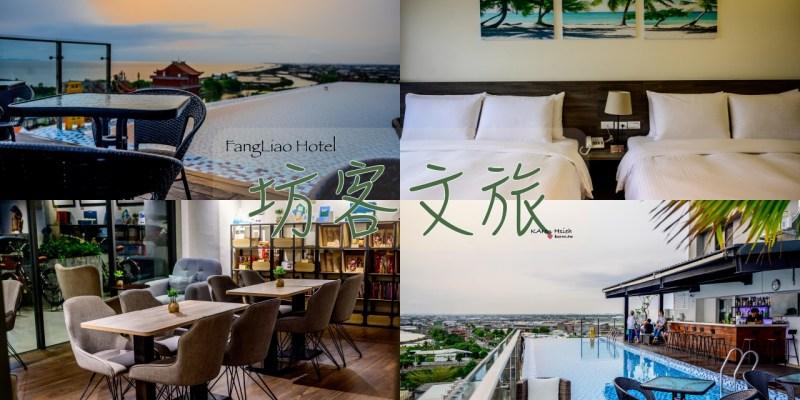 坊客文旅 FangLiao Hotel   遠眺小琉球的無邊際泳池,週邊生活機能便利