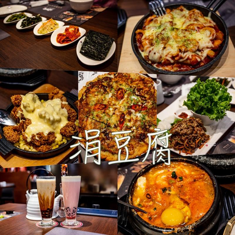 涓豆腐 (新光中港店) |  韓式小菜無限續,豆腐煲、醬燒青蔥豬梅花、綜合海鮮煎餅、起司海鮮辣炒年糕推薦