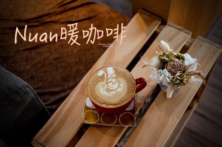 Nuan暖咖啡 | 咖啡/釀造/貝果/輕食/甜點,不限時音樂飄揚的暖咖啡