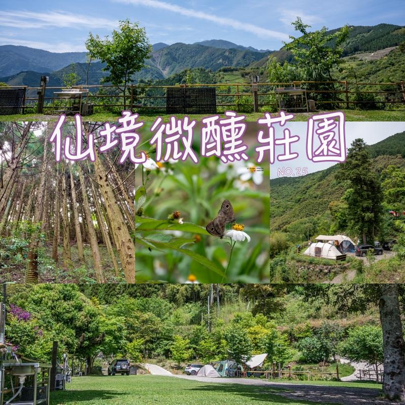 仙境微醺莊園 | 五星衛浴,冬看雲海,夏賞銀河,營區旁有百年杉木和舞蝶廓道