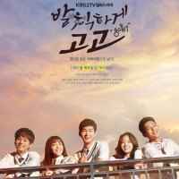 MY REVIEW ABOUT 발칙하게 고고 (SASSY GO GO/CHEER UP!) [2015]