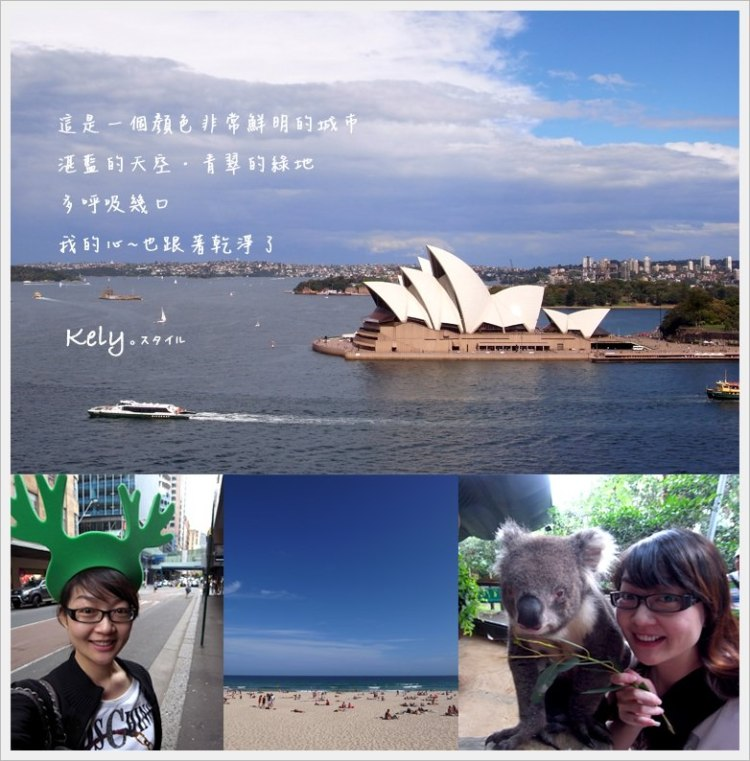 澳洲》雪梨走走☆Travel in Sydeny.Australia