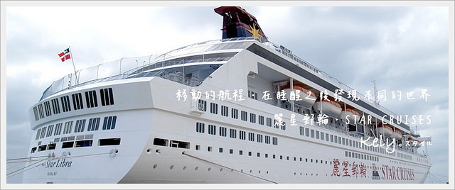 遊輪》麗星郵輪天秤星號日本沖繩、石垣島走走☆Travel in STAR CRUISES