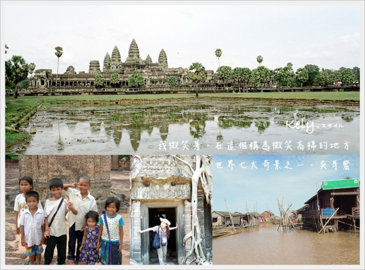 柬埔寨》吳哥窟走走☆Travel in Angkor.Cambodia