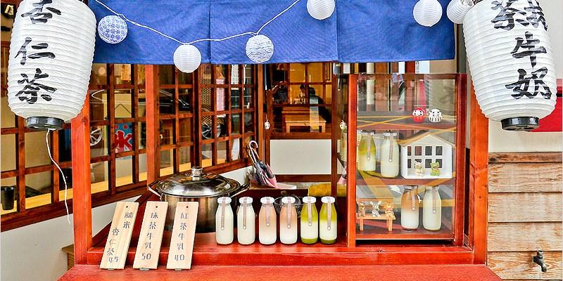 台中南屯下午茶/冰店   波屋 BORU BORU。新飲品糙米杏仁茶、抹茶牛乳、紅茶牛乳開賣啦!還有DIY日式碳烤糰子、蕨餅及刨冰好吃又有趣。