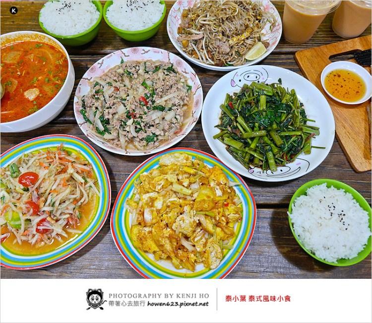 台中北平路泰式熱炒 | 泰小葉-泰式風味小食。平價美味且道地的泰式餐館,3人分享套餐cp值超高,是小資族的最愛。打拋豬超下飯、冬央豬肉湯酸酸辣辣好好吃。