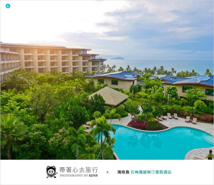 海南島住宿   石梅灣威斯汀度假酒店(萬寧市)-入住讓人羨慕的海景房真享受,餐廳豐富多元化,大廳霸氣有質感,大力推薦的五星級酒店。