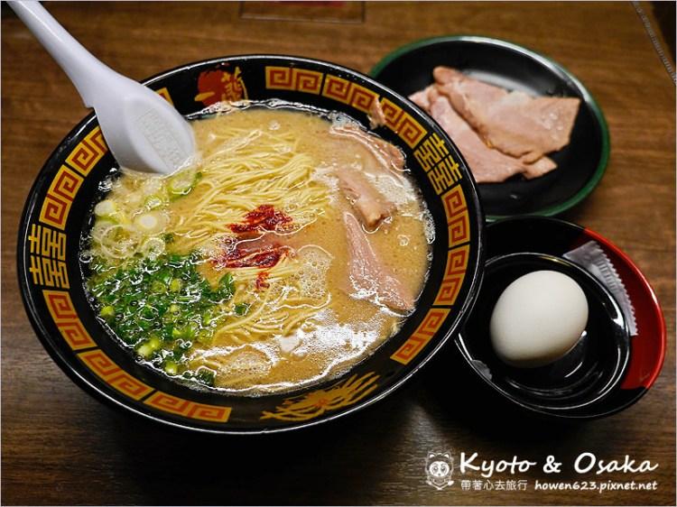 [日本大阪推薦拉麵]一蘭拉麵(道頓堀店),超人氣24小時營業,必吃濃郁的豚骨湯頭拉麵 @現場吃不夠,還可以把一蘭拉麵買回家自己煮