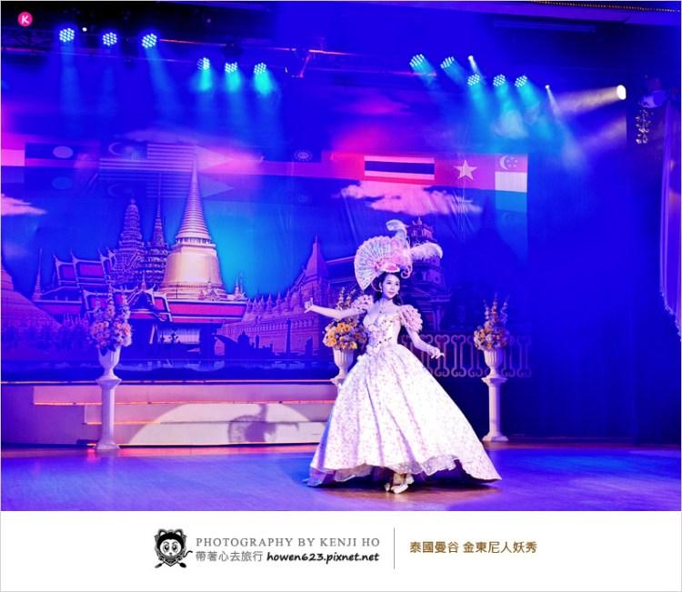 2017泰國曼谷旅遊/自由行   曼谷金東尼人妖秀Golden Dome Cabaret Show。是男是女傻傻分不清楚。人妖也太美,小心你的心別被勾走了。