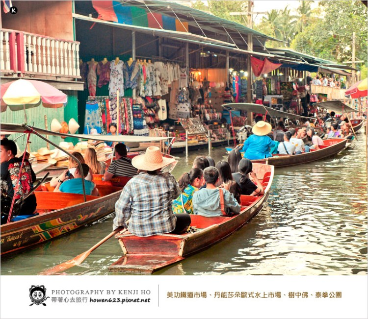 2017泰國曼谷旅遊/自由行 | 丹能莎朵歐式水上市場、美功鐵道市集、樹中佛廟、泰拳公園。來到泰國必去朝聖景點。